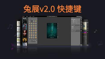 兔展2.0常用操作的快捷键