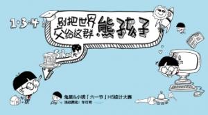 [已结束]兔展&小明「六一节」H5设计大赛