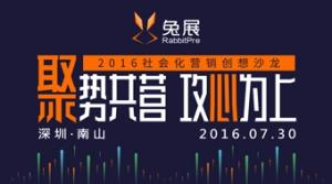 聚势共营 攻心为上 ——2016年社会化营销创想沙龙